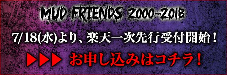 MUD FRIENDS 2000-2018 楽天一次先行受付